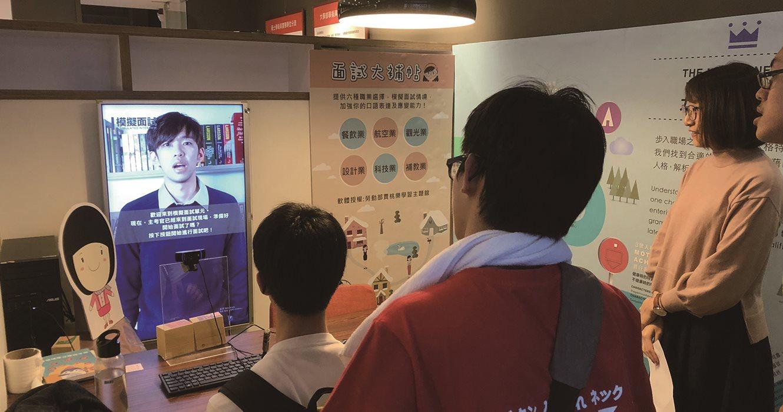 學生輪流使用模擬面試機器並錄下影片.jpg