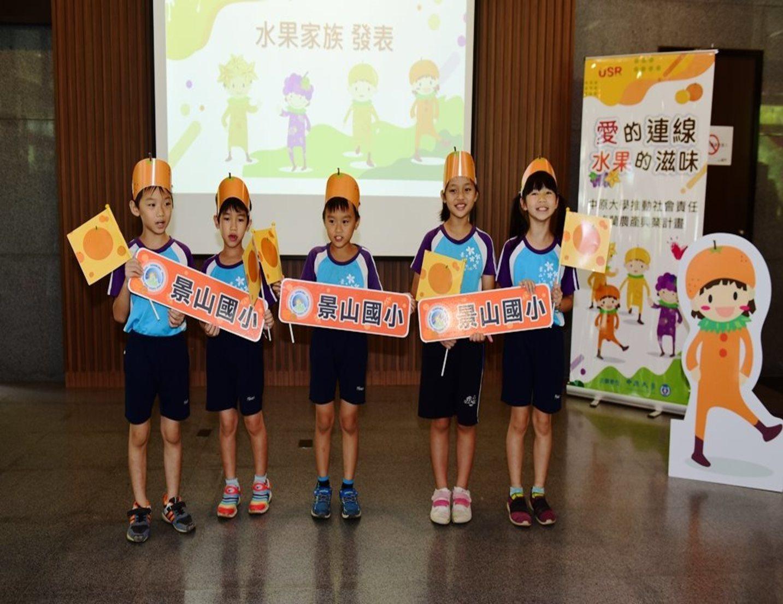 景山國小的小朋友們在中原大學「愛的連線-水果的滋味」記者會中代言家鄉景山柑橘.jpg